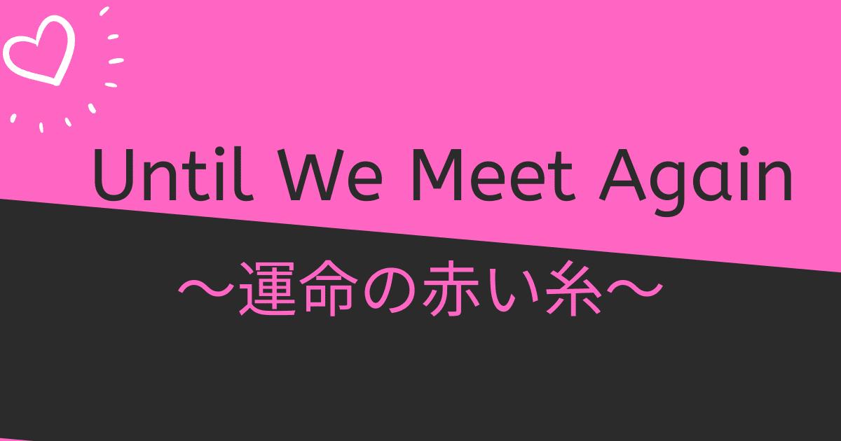 字幕 日本 again 語 meet Until we Until We